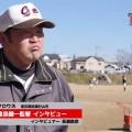 J:COM少年野球監督インタビュー 3月後半 #14