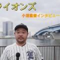 東京都中央区「月島ライオンズ」小沼監督インタビュー|野球監督インタビュー
